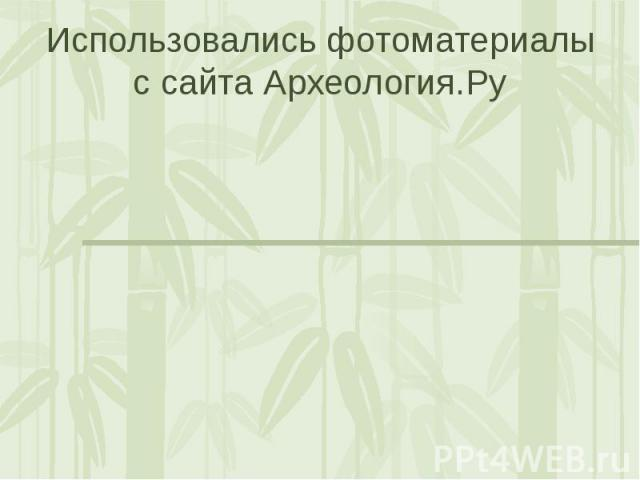 Использовались фотоматериалы с сайта Археология.Ру