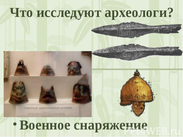 Что исследуют археологи? Военное снаряжение