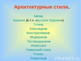 Архитектурные стили. Ампир Барокко (в т.ч. «русское барокко») Готика Классицизм
