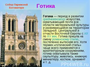 Собор Парижской БогоматериГотикаГотика— период в развитии средневекового искусс