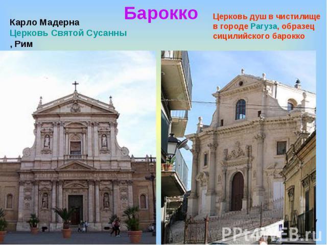 Барокко Карло Мадерна Церковь Святой Сусанны, Рим Церковь душ в чистилище в городе Рагуза, образец сицилийского барокко