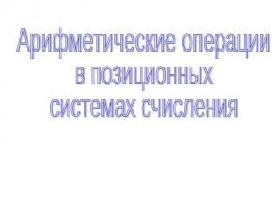 Арифметические операциив позиционныхсистемах счисления