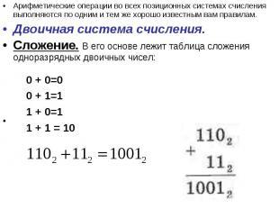 Арифметические операции во всех позиционных системах счисления выполняются по од