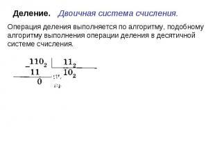 Деление. Двоичная система счисления. Операция деления выполняется по алгоритму,