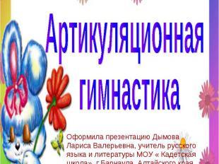Артикуляционная гимнастикаОформила презентацию Дымова Лариса Валерьевна, учитель