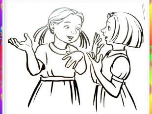 """Десять - можно поболтатьПоболтать и не устать.Широко открыть рот.""""Болтать"""" языко"""