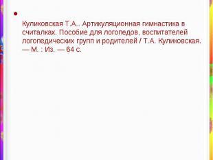 Используемые ресурсы: Куликовская Т.А.. Артикуляционная гимнастика в считалках.