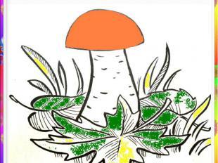 """Восемь - к нам приходит осень.Вырос гриб на счете """"восемь"""".Широко открыть рот и"""