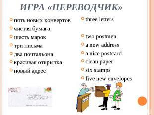Игра «Переводчик» пять новых конвертовчистая бумагашесть мароктри письмадва почт
