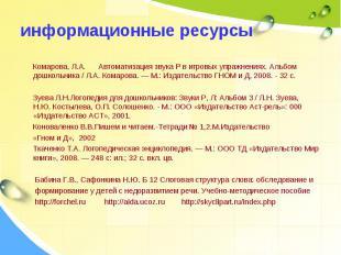 информационные ресурсы Комарова, Л.А. Автоматизация звука Р в игровых упражнения