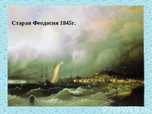 Старая Феодосия 1845г.