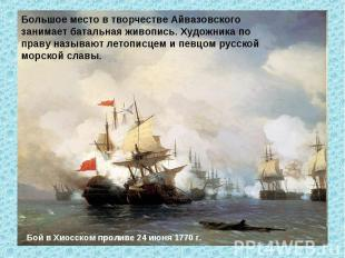 Большое место в творчестве Айвазовского занимает батальная живопись. Художника п