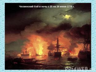 Чесменский бой в ночь с 25 на 26 июня 1770 г.