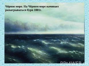 Чёрное море. На Чёрном море начинает разыгрываться буря 1881г.