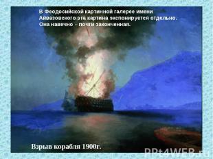 В Феодосийской картинной галерее имени Айвазовского эта картина экспонируется от