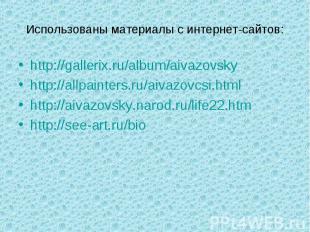 Использованы материалы с интернет-сайтов: http://gallerix.ru/album/aivazovskyhtt