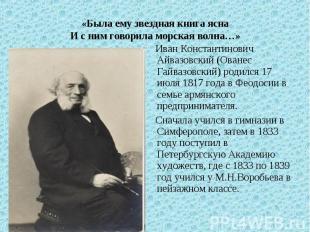 «Была ему звездная книга яснаИ с ним говорила морская волна…» Иван Константинови