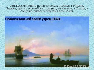 Айвазовский много путешествовал: побывал в Италии, Париже, других европейских го