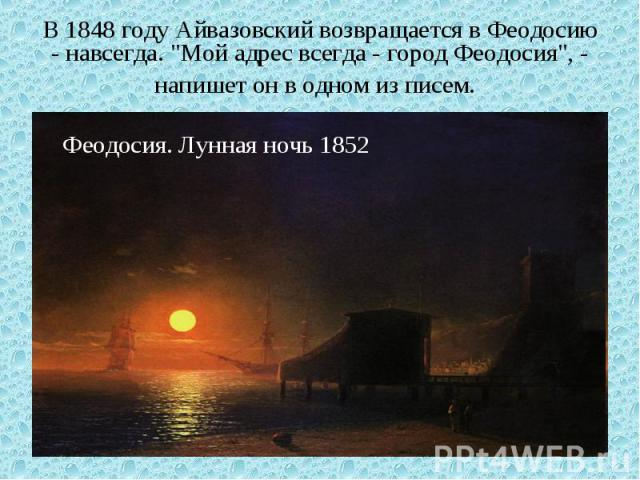 В 1848 году Айвазовский возвращается в Феодосию - навсегда.
