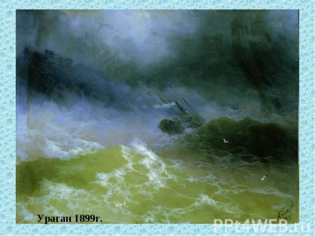 Ураган 1899г.