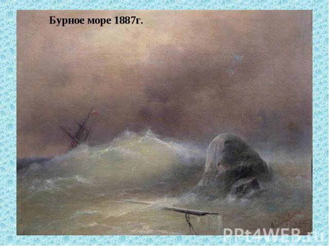 Бурное море 1887г.