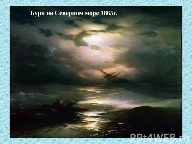 Буря на Северном море 1865г.