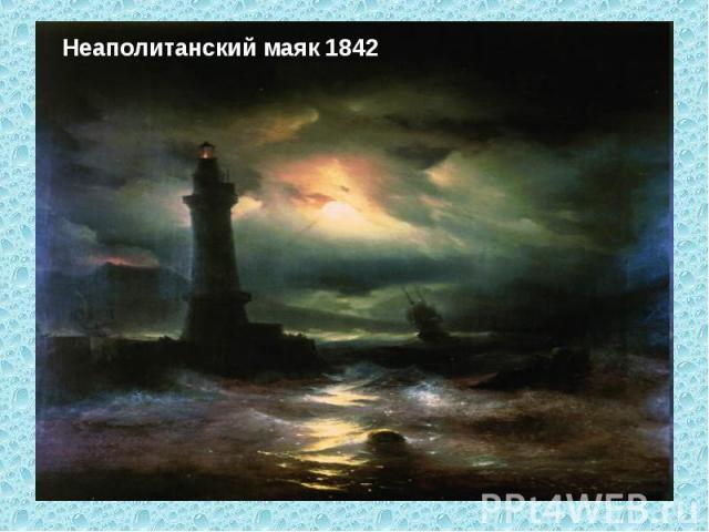 Неаполитанский маяк 1842