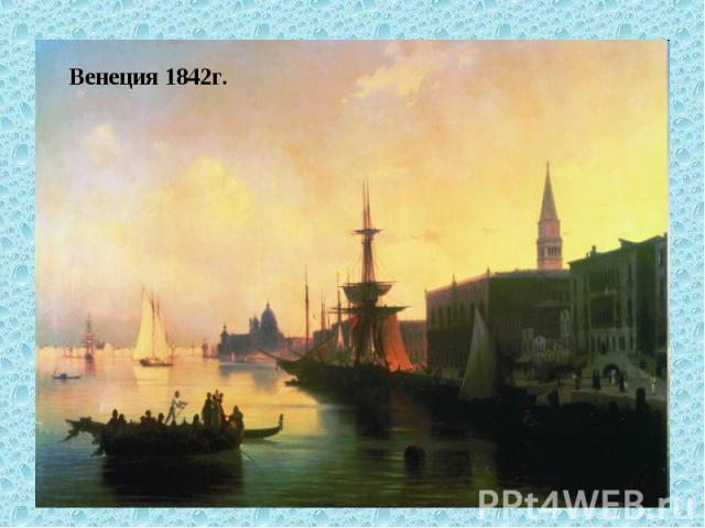 Венеция 1842г.