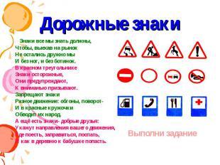 Дорожные знаки Знаки все мы знать должны,Чтобы, выехав на рынокНе остались дружн