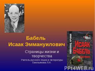 Бабель Исаак Эммануилович Страницы жизни и творчестваУчитель русского языка и ли