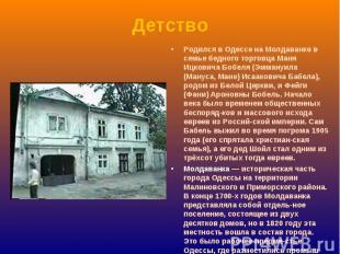 Детство Родился в Одессе на Молдаванке в семье бедного торговца Маня Ицковича Бо