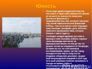 Юность После ещё одной неудачной попытки поступить в Одесский университет (вновь