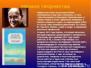 Начало творчества Первые рассказы на русском Бабель опубликовал в жур-нале «Лето