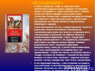 «Конармия» В 1924 в журналах «Леф» и «Красная новь» опубликовал ряд рассказов, п