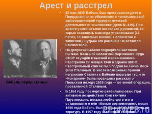 Арест и расстрел 15 мая 1939 Бабель был арестован на даче в Переделки-но по обви