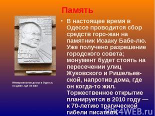 Память В настоящее время в Одессе проводится сбор средств горо-жан на памятник И
