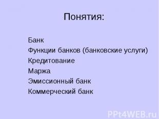 Понятия: БанкФункции банков (банковские услуги)КредитованиеМаржаЭмиссионный банк
