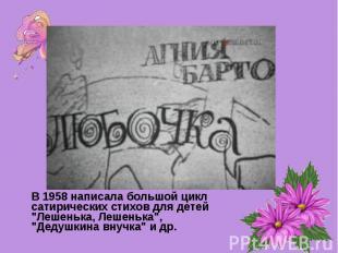 """В 1958 написала большой цикл сатирических стихов для детей """"Лешенька, Лешенька"""","""