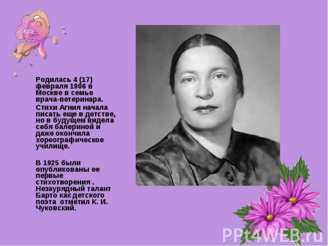 Родилась 4 (17) февраля 1906 в Москве в семье врача-ветеринара. Стихи Агния начала писать еще в детстве, но в будущем видела себя балериной и даже окончила хореографическое училище.В 1925 были опубликованы ее первые стихотворения . Незаурядный талан…