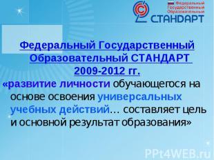Федеральный Государственный Образовательный СТАНДАРТ 2009-2012 гг.«развитие личн