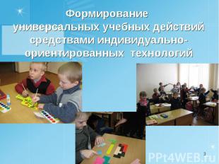 Формирование универсальных учебных действий средствами индивидуально-ориентирова