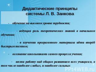 Дидактические принципы системы Л. В. Занкова - обучение на высоком уровне трудно