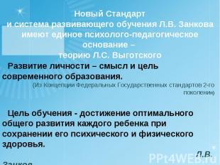 Новый Стандарт и система развивающего обучения Л.В. Занкова имеют единое психоло