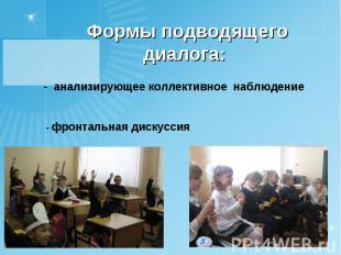 Формы подводящего диалога: - анализирующее коллективное наблюдение- фронтальная