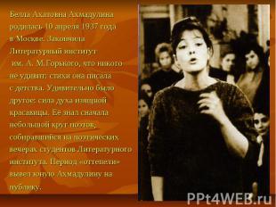 Белла Ахатовна Ахмадулинародилась 10 апреля 1937 годав Москве. ЗакончилаЛитерату