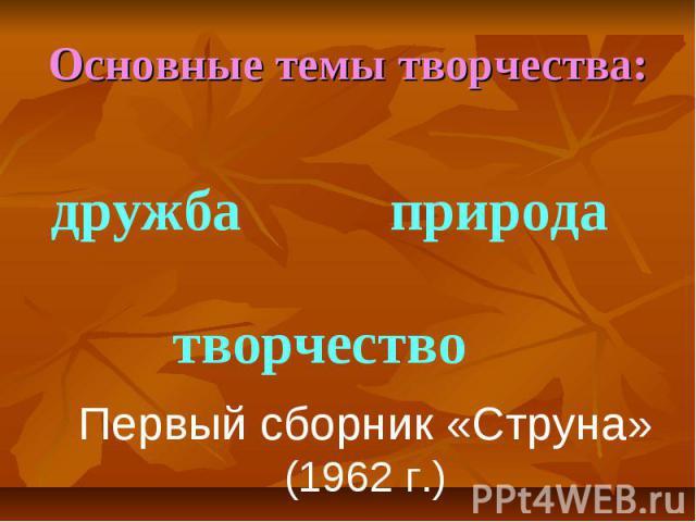 Основные темы творчества: Первый сборник «Струна» (1962 г.)