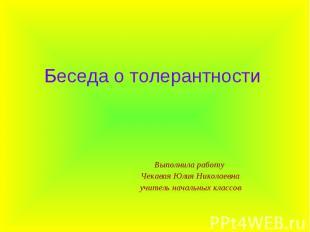 Беседа о толерантности Выполнила работу Чекавая Юлия Николаевнаучитель начальных