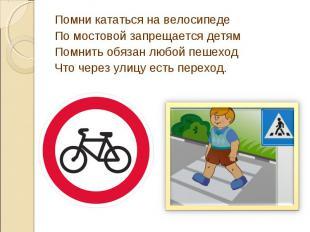 Помни кататься на велосипедеПо мостовой запрещается детямПомнить обязан любой пе