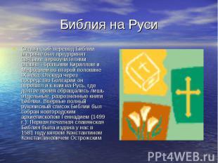 Библия на Руси Славянский перевод Библии впервые был предпринят святыми первоучи