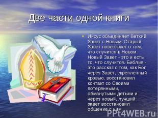 Две части одной книги Иисус объединяет Ветхий Завет с Новым. Старый Завет повест